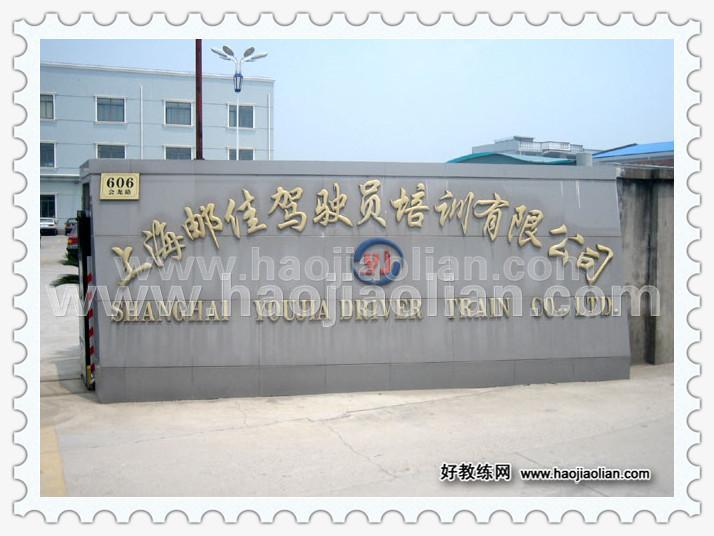 上海邮佳驾校