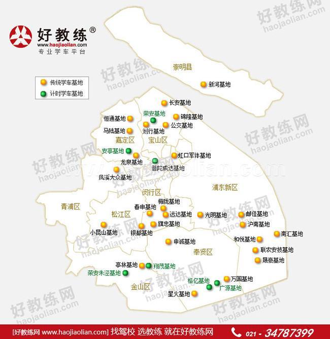 上海学车基地